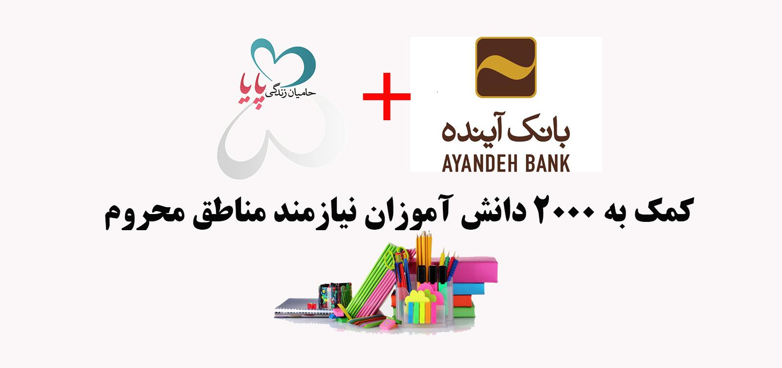 بانک آینده با همکاری خیریه حامیان زندگی پایا